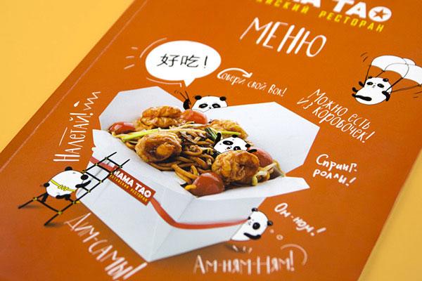 menu dep